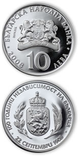 Bulgaria silver commemorative 100th anniversary coin