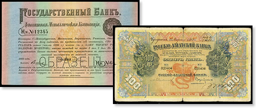 """Banknote example from """"The East Bay Collection"""" and """"The Eduard Kann Chinese Banknote Collection"""""""