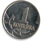 One Kopek