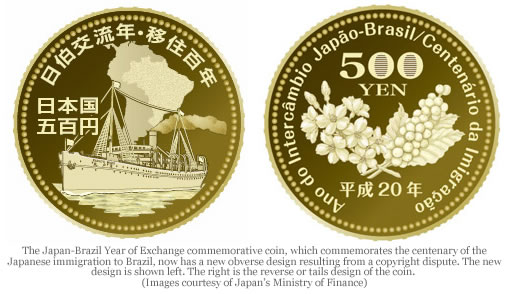 Japan-Brazil Year of Exchange commemorative coin