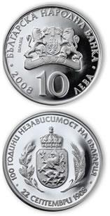 Bulgaria silver commemorative 100th anniversary coin