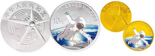 Chinese commemorative first spacewalk silver and gold coins