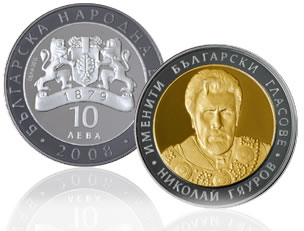 Bulgarian Nikolay Gyaurov Commemorative Coin
