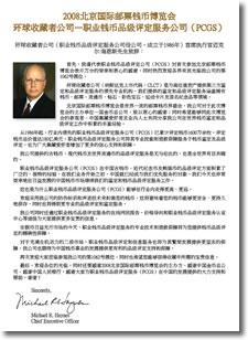Michael Haynes Letter in Mandarin