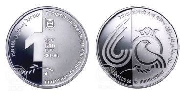 Bank of Israel 60th Anniversary Silver Coin