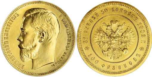 Russian 1902 37 1/2 Rubles