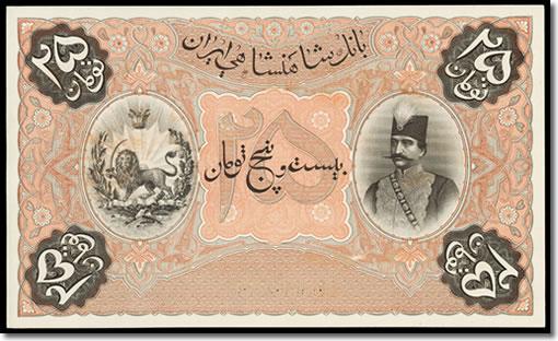 Iranian Toman banknote