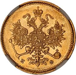 Russia 1882 3 Rubles