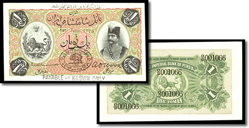 Iranian Choice Uncirculated 1 Toman note
