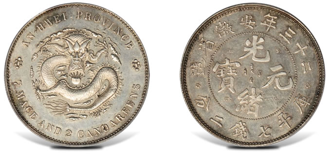 1897 Anhwei Province Pattern Dollar