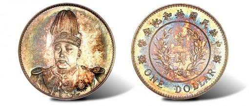 1914 Chinese Republic Dollar