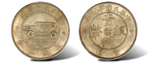 1928 Chinese Auto Dollar Coin