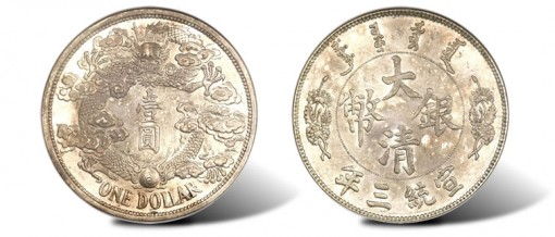 Chinese Empire silver Pattern dollar