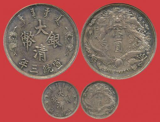 Silver Pattern Dollar, Hsuan Tung Year 3 (1911)