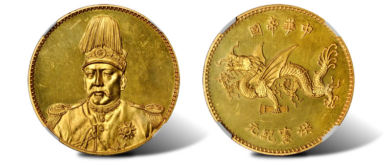 1916 China Yan Shih Kai Dragon Gold Dollar