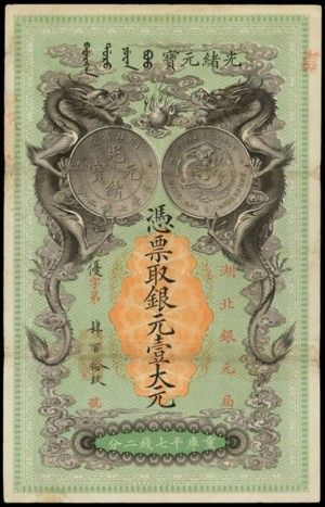Lot #24491. CHINA--PROVINCIAL BANKS