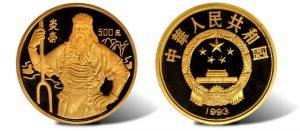 Gem Proof Yan Di 1993 500 Yuan