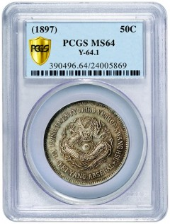 1897 Pei Yang Arsenal 50C PCGS SecurePlus MS64