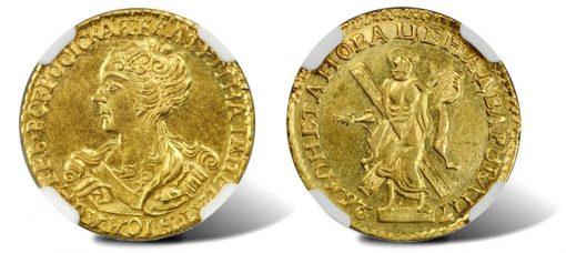 1726 Catherine I 2 Rubles