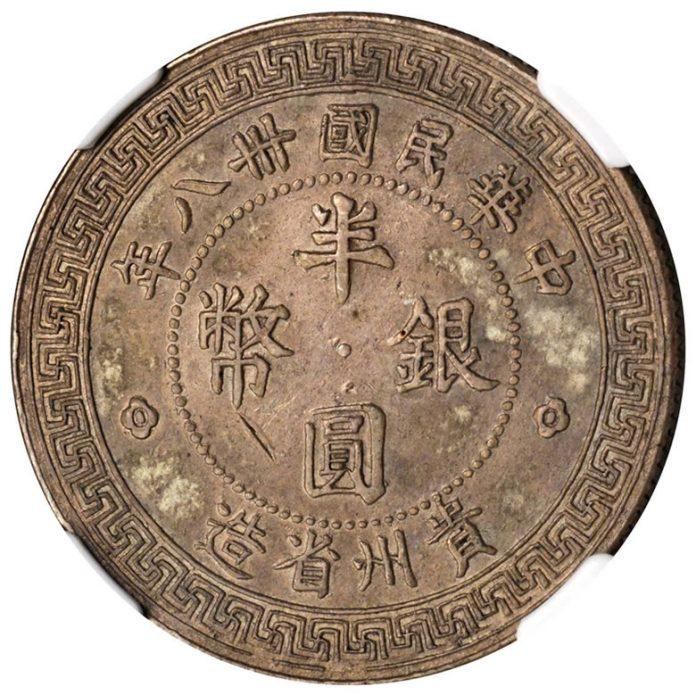 1949 Kweichow 50 Cent - Obverse