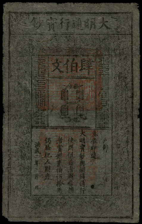 Ming Dynasty 400 Cash, Hong Wu, 1368-1398