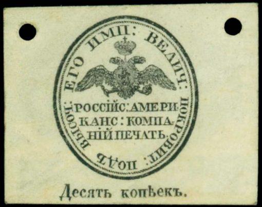 Russian-American Company No Date 10 Kopeck