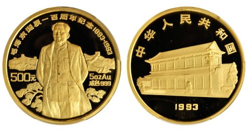 CHINA. 500 Yuan, 1993. PCGS PROOF-68 DEEP CAMEO Secure Holder