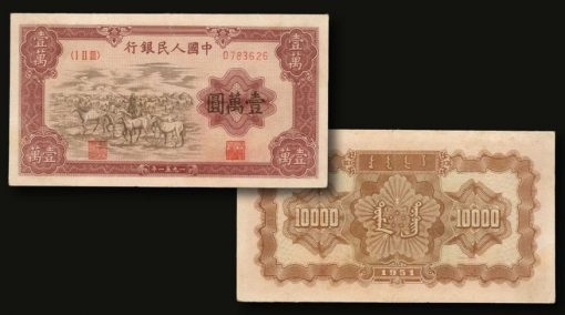 Peoples Bank of China 10,000 Yuan