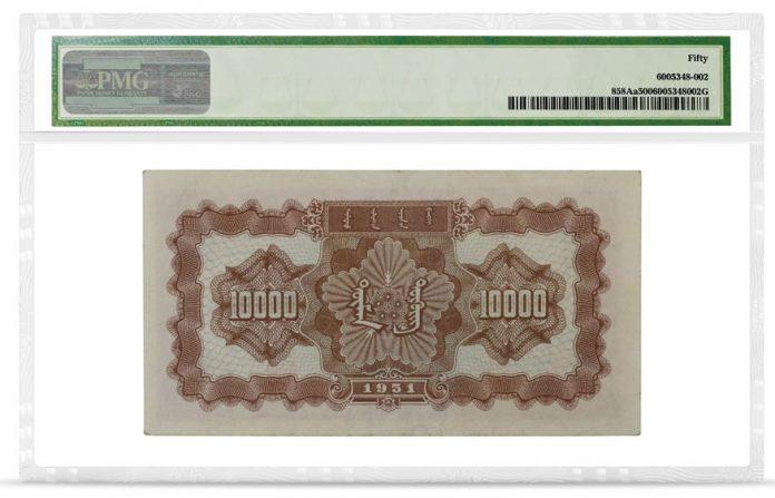 10,000-yuan-note-back