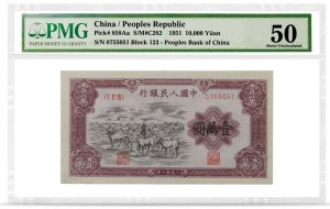 PMG Certifies Rare China 1951 10,000 Yuan Note