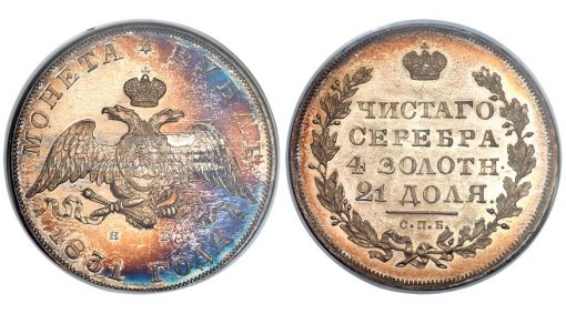 Nicholas I Proof Rouble 1831