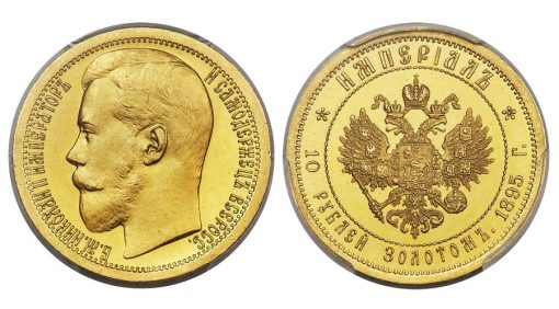 Nicholas II gold Specimen Imperial of 10 Roubles 1895 SP62 PCGS,