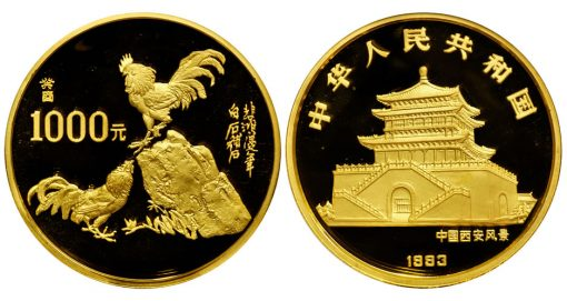 CHINA. 1,000 Yuan, 1993. Lunar Series, Year of the Cock. NGC PROOF-69 ULTRA CAMEO