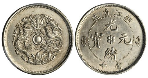 CHINA. Chekiang. Pattern 10 Cash Struck in Copper-Nickel, ND (1903-06). PCGS SP-62 Secure Holder