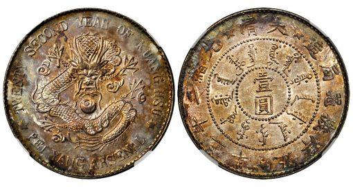 CHINA. Chihli (Pei Yang Arsenal). Dollar, Year 22 (1896). NGC MS-62