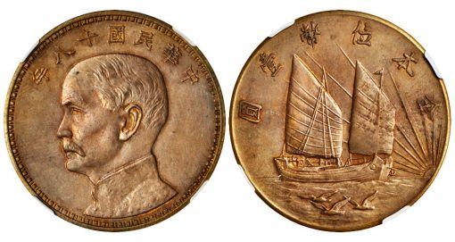 CHINA. Gold Standard Pattern Dollar with Plain Edge, Dated Year 18, Struck in 1932. NGC MS-62 BN