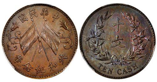 "CHINA. Pattern 10 Cash, ND (1914). Signed: ""L. GIORGI"". Tientsin Mint. PCGS SP-64 BN Secure Holder."