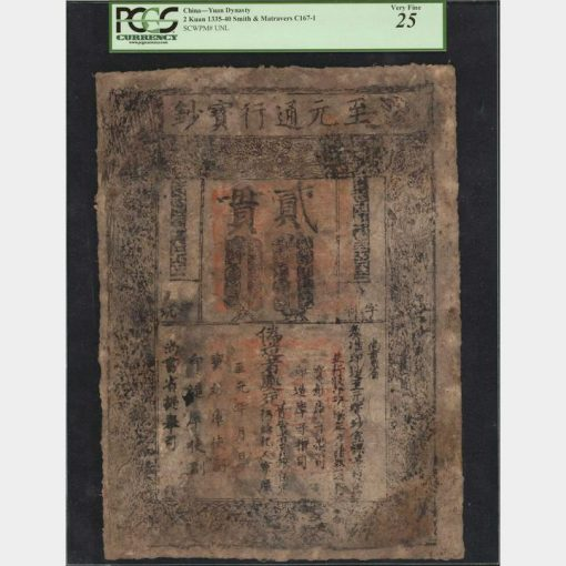 CHINA--EMPIRE. Yuan Dynasty. 2 Kuan, 1335-40. P-UNL. PCGS Very Fine 25