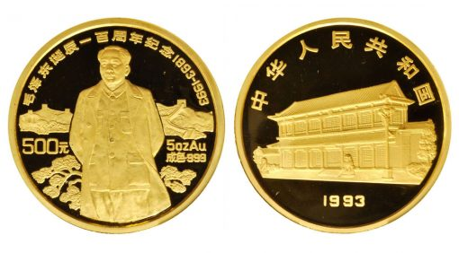 CHINA. 500 Yuan, 1993. NGC PROOF-69 ULTRA CAMEO