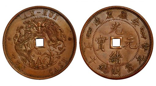 CHINA. Anhwei. Pattern 10 Cash, ND (1902-06). NGC MS-65 BN