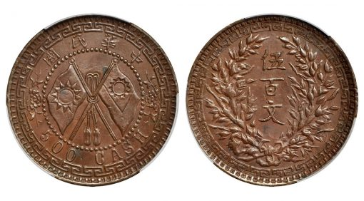CHINA. Honan. Pattern 500 Cash, ND (ca. 1927-28). PCGS SP-62 BN Secure Holder