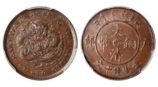 CHINA. Hunan. 10 Cash, CD (1906). PCGS AU-58 BN Secure Holder