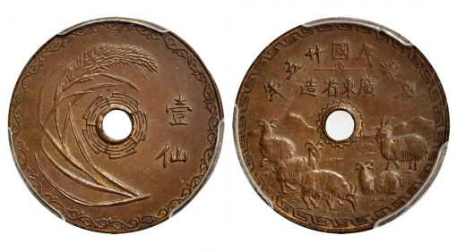 "CHINA. Kwangtung. ""Five Goats"" Pattern Cent, Year 25 (1936). PCGS SP-64+ BN Secure Holder."
