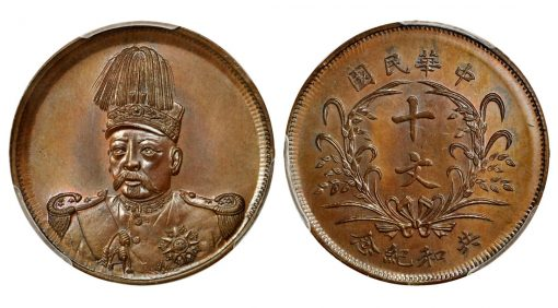 CHINA. Pattern 10 Cash, ND (1913). PCGS SP-65 BN Secure Holder