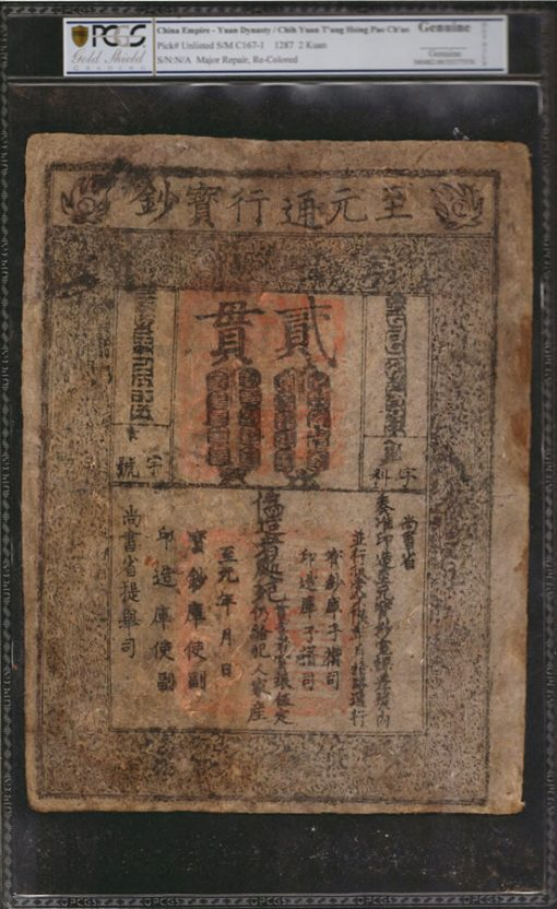 CHINA--EMPIRE. Yuan Dynasty. 2 Kuan