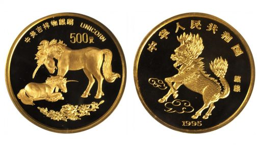 CHINA. 500 Yuan, 1995. Unicorn Series. NGC PROOF-69 ULTRA CAMEO