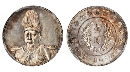 CHINA. Pattern Dollar, ND (1914). PCGS SP-63 Secure Holder