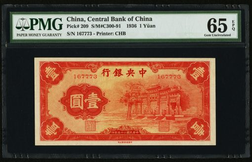 China Central Bank of China 1 Yuan 1936 Pick 209. PMG Gem Uncirculated 65 EPQ