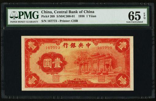 China Central Bank of China 1 Yuan 1936 Pick 209. PMG Gem Uncirculated 65 EPQ