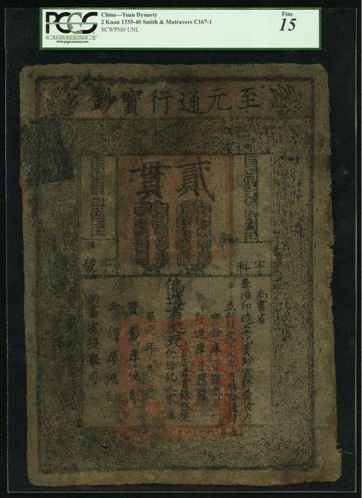 China Empire Yuan Dynasty 2 Kuan 1335-40 Pick UNL S/M#C167-1. PCGS Fine 15